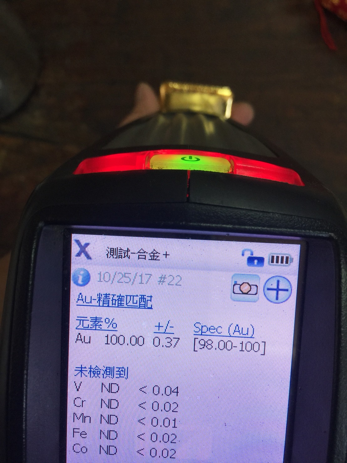 貴金屬金(Au)回收/金完成品檢測
